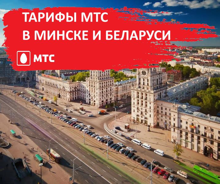 тарифные планы мтс для Минска и Беларуси 2019