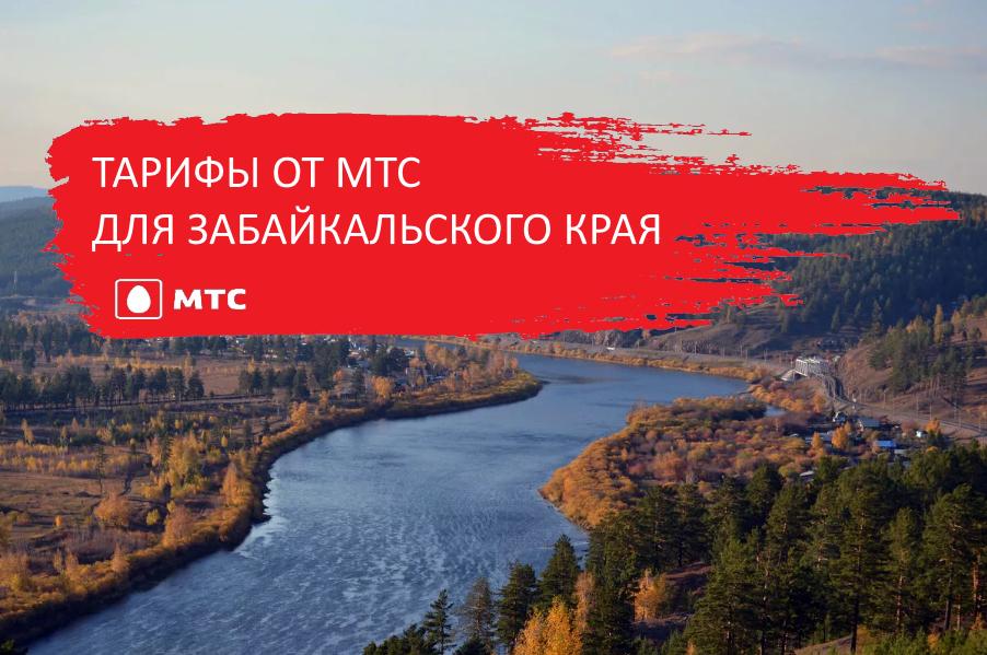 Тарифные планы МТС 2019 для Забайкальского края