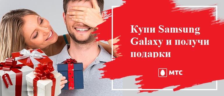 Новое предложение от МТС: купи Samsung Galaxy и получи подарки