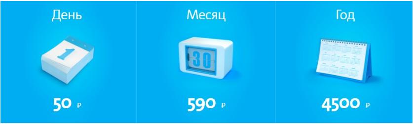 тарифы йота москва и московская область 2019