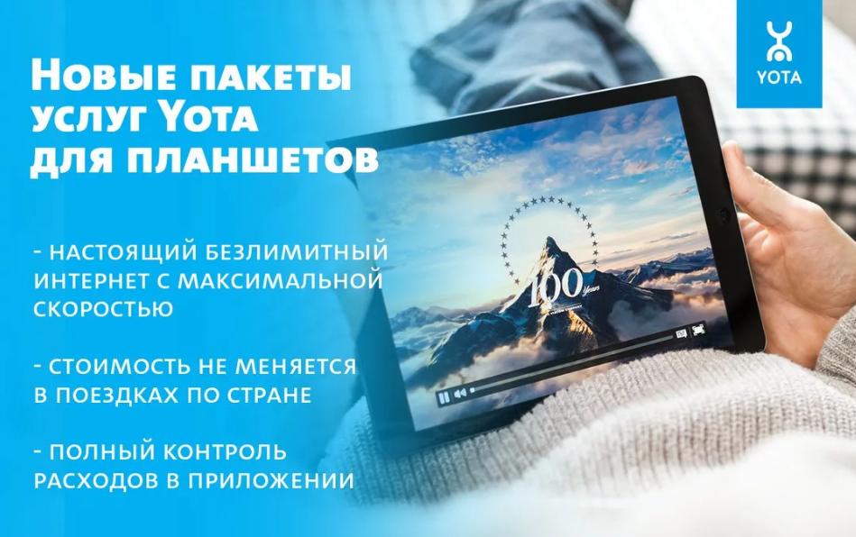Yota для планшета