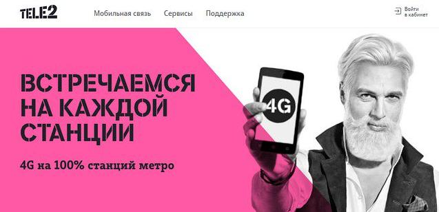 В Московском метро появится сеть Tele2