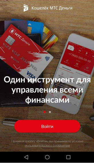 Внешний вид мобильного приложения мтс деньги