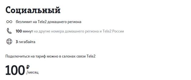 Особенности тарифа за 100 рублей