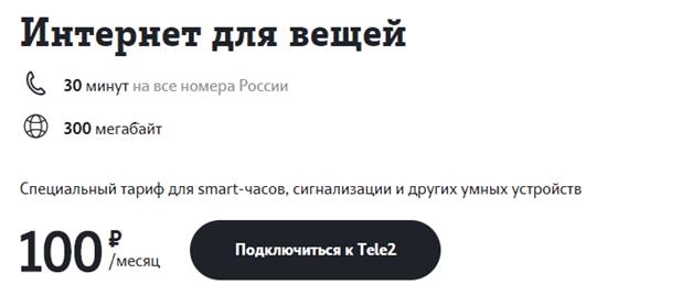 Тариф для интернет вещей, за 100 рублей