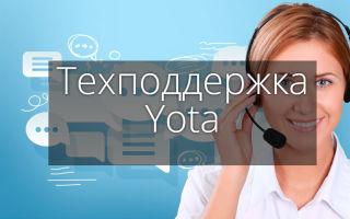 Как связаться с техподдержкой yota: контактные данные