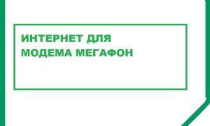 Как выбрать тарифный план на интернет для модема Мегафон