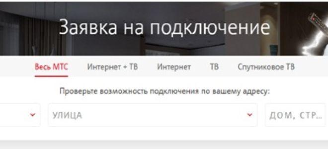 Домашний интернет от мтс