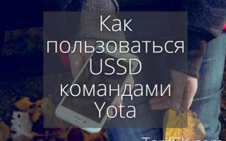 Как пользоваться USSD командами Yota