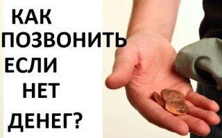 Услуга обещанного платежа в теле2