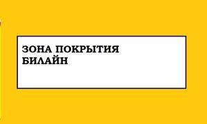 Какова зона покрытия Билайн в России?