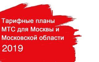 Тарифные планы МТС 2019 для Москвы и Московской области