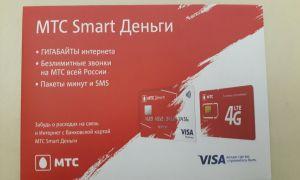 Реально ли не платить за связь с картой МТС деньги Smart?