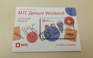 Новая кэшбэковая карта от МТС банка — Weekend