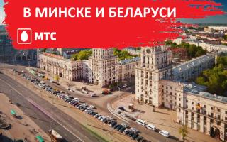 Тарифные планы МТС 2019 для Минска и Беларуси