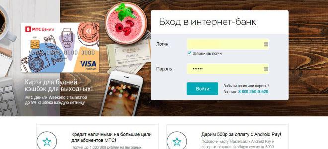 МТС Банк Онлайн — обзор возможностей личного кабинета