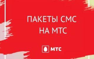 Как подключить дополнительные пакеты СМС от оператора МТС