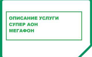 Обзор услуги СуперАОН Мегафон