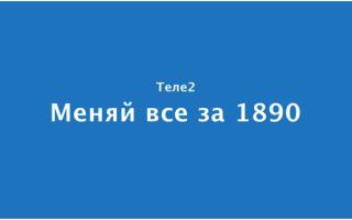 Описание тарифа Теле 2 «Меняй все» за 1890 р.