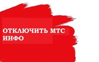 МТС Инфо – набор платного входящего контента от оператора и его партнеров. Отключать полностью или частично?