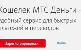 МТС Деньги – регистрация и вход в личный кабинет