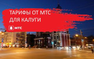 Тарифные планы МТС 2019 для Калуги