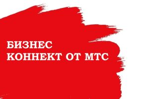 Бизнес Коннект от МТС для корпоративных клиентов