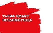 Всё про новый тариф Smart Безлимитище на МТС
