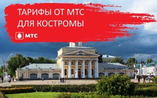 Тарифные планы МТС 2019 для Костромы