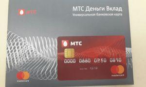 Чем выгодна дебетовая карта МТС Деньги вклад?