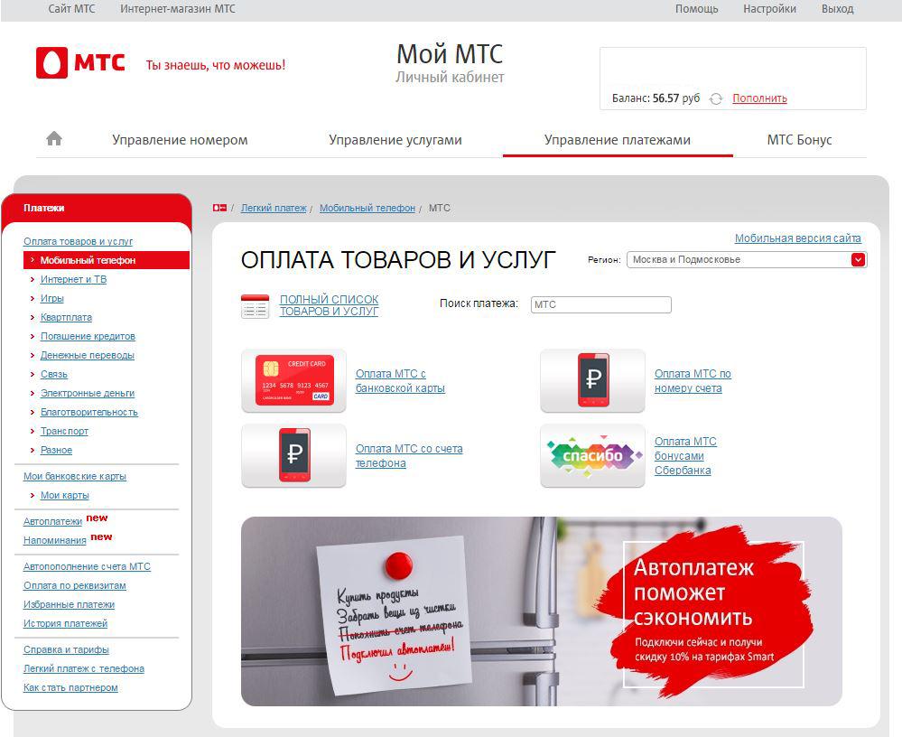 Справочник мобильных телефонов в москве
